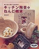 キッチン陶芸&ねんど雑貨―かんたんねんどあそび