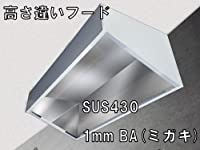高さ違いステンレスフード 1050×850×500H-700H SUS430 1.0t BA