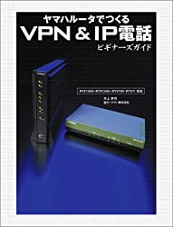 ヤマハルータでつくるVPN&IP電話ビギナーズガイド