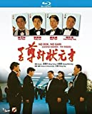 至尊計狀元才 (1990/香港) (Blu-ray) (リマスター版) (香港版)