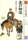 奥の細道 (21世紀によむ日本の古典 15)