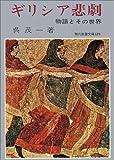 ギリシア悲劇―物語とその世界 (現代教養文庫 629)