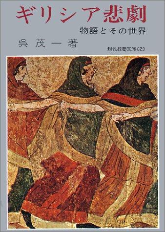 ギリシア悲劇—物語とその世界 (現代教養文庫 629)