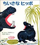 ちいさなヒッポ (世界の絵本)