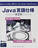 Java言語仕様 (The Java Series)