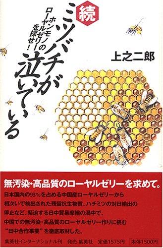 ハチミツ二郎 ミツバチが泣いている (続)