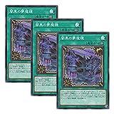 【 3枚セット 】遊戯王 日本語版 WPP1-JP024 Dream Mirror of Terror 闇黒の夢魔鏡 (スーパーレア)