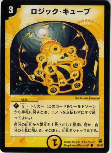 デュエルマスターズ 《ロジック・キューブ》 DM02-039-C 【呪文】