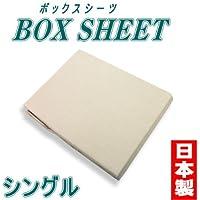 国産?ベッドシーツ シングル 綿100% ボックスシーツ 100×200×28cm
