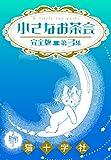 小さなお茶会 完全版 第3集 (クイーンズセレクション)