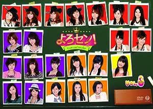 よろセン! Vol.3 [DVD]