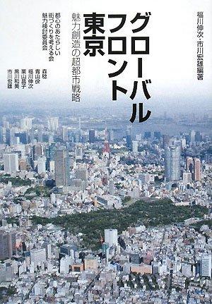 グローバルフロント東京―魅力創造の超都市戦略の詳細を見る