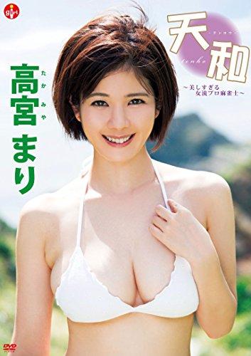 高宮まり 天和-テンホウ- [DVD]