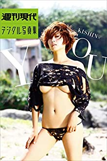 週刊現代デジタル写真集 中村優「KISHIN×YOU」