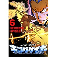 オーバーマン キングゲイナー6 (MFコミックス フラッパーシリーズ)