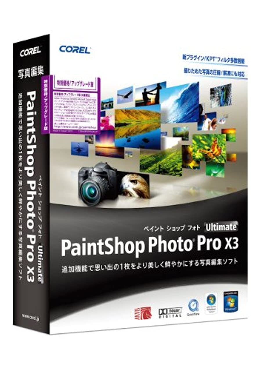 Corel PaintShop Photo Pro X3 Ultimate 特別優待アップグレード版