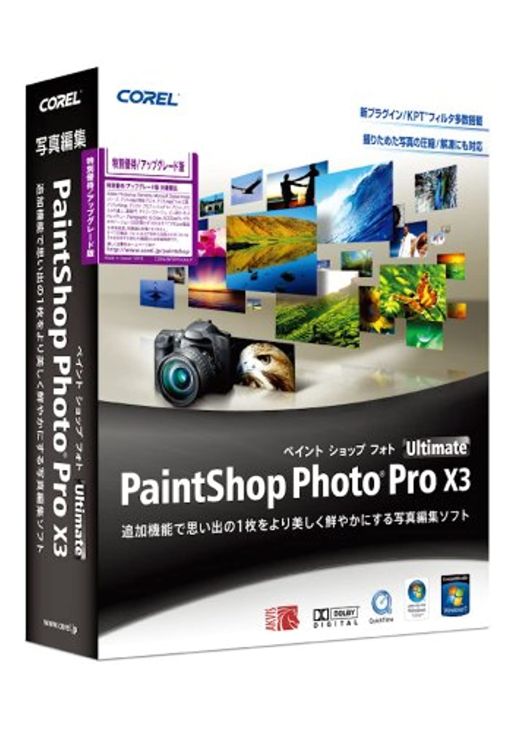 Corel PaintShop Photo Pro X3 Ultimate 特別優待アップグレード版