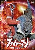 ファイヤーマン VOL.3[DVD]