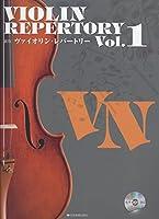 新版 ヴァイオリン・レパートリー 1 CD付