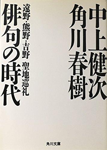 俳句の時代―遠野・熊野・吉野聖地巡礼 (角川文庫)の詳細を見る