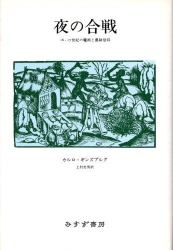 夜の合戦―16~17世紀の魔術と農耕信仰の詳細を見る