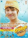ジョンフンのオレンジ DVD-BOX1[DVD]