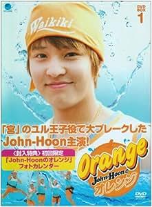 ジョンフンのオレンジ DVD-BOX1