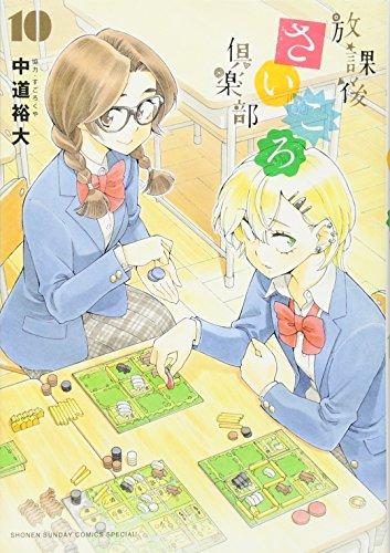 放課後さいころ倶楽部 10 (ゲッサン少年サンデーコミックス) -