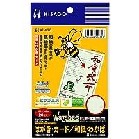 (まとめ買い) ヒサゴ はがき用紙 はがき・カード 和紙 わかば BX304S 【×5】