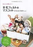 羊毛フェルトのマスコットCOLLECTION vol.2---とびきりカワイイ全95作品!マスコット作りの幅が広がる楽しいアイデアが満載! 画像