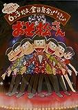 「おそ松さん」スペシャル上映イベントパンフレット 6っ子だよ、全員集合!!トト子もいるよ。