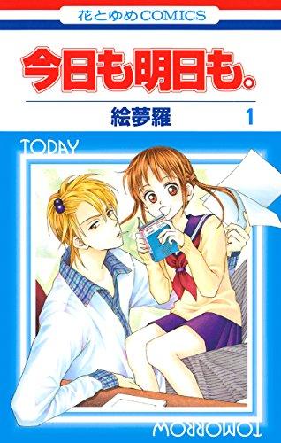 今日も明日も。 1 (花とゆめコミックス)
