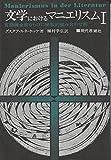 文学におけるマニエリスム〈1〉―言語錬金術ならびに秘教的組合わせ術 (1971年)