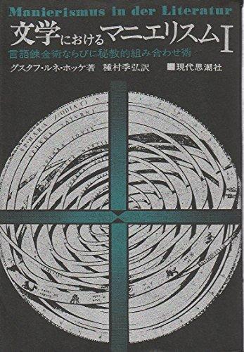 文学におけるマニエリスム〈1〉―言語錬金術ならびに秘教的組合わせ術 (1971年)の詳細を見る