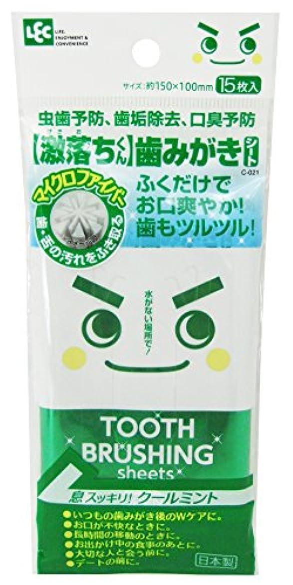 排泄物バウンス確認する【激落ちくん】歯みがきシート 15枚