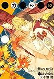 ヒカルの碁完全版 10 (愛蔵版コミックス)