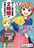 ぼくたち保育科高校1年生 3 (ジャンプコミックス)