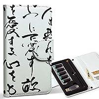 スマコレ ploom TECH プルームテック 専用 レザーケース 手帳型 タバコ ケース カバー 合皮 ケース カバー 収納 プルームケース デザイン 革 日本語・和柄 日本語 文字 言葉 白黒 007501