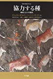 「協力する種:制度と心の共進化 (叢書《制度を考える》)」販売ページヘ