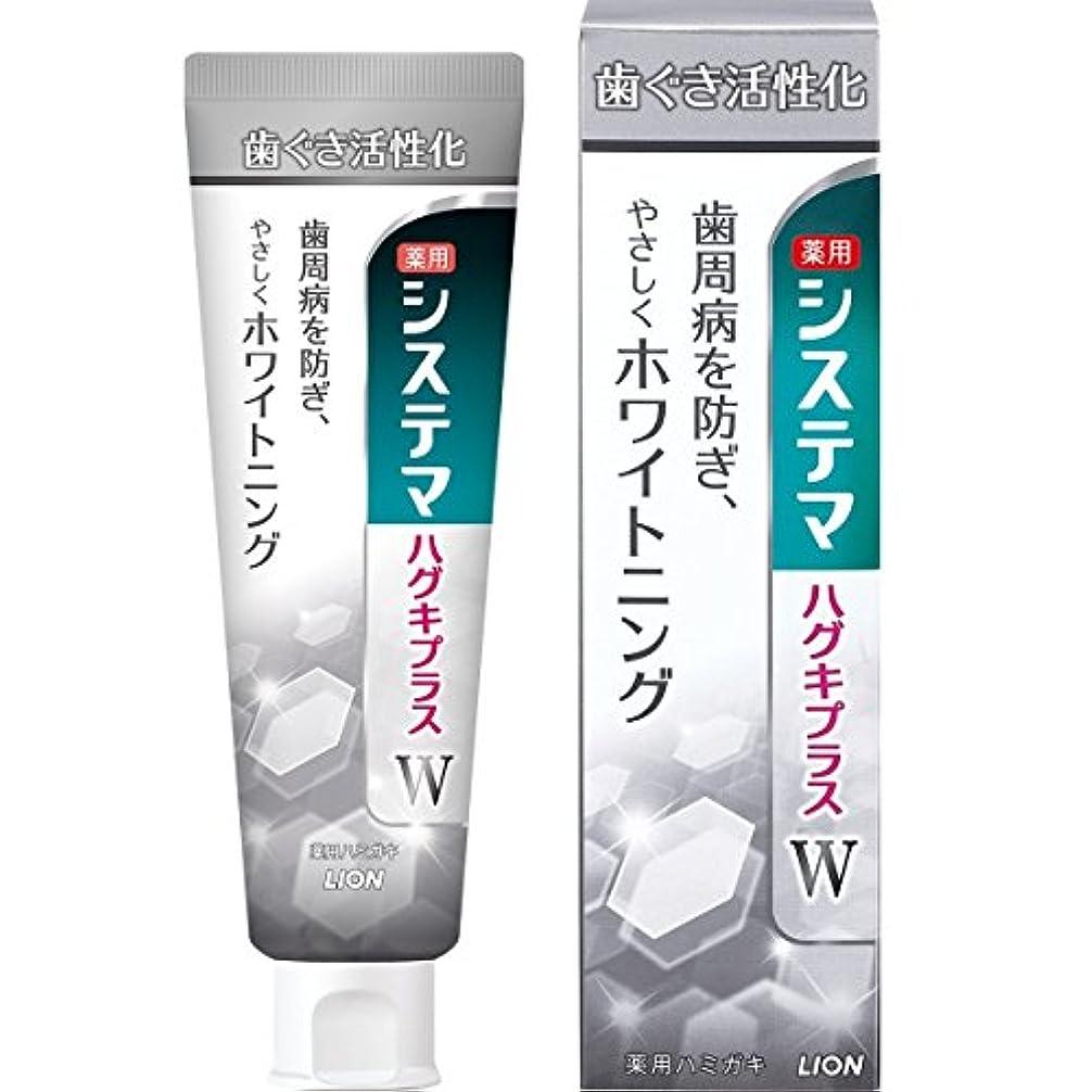 好ましいラグクリームシステマ ハグキプラスW 薬用ハミガキ 95g (医薬部外品) ×10個セット