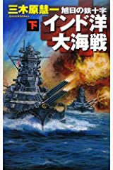 旭日の鉄十字 インド洋大海戦 下 (C★NOVELS) Kindle版
