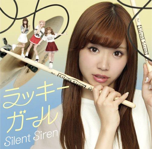 【ラッキーガール/SILENT SIREN】歌詞の意味を追う!とことんハッピーになれる合言葉を教えての画像