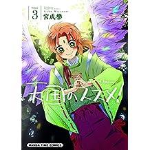 天国のススメ! 3巻 (まんがタイムコミックス)