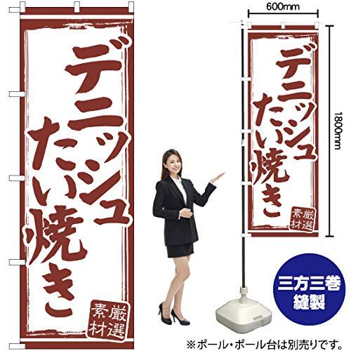 のぼり旗 デニッシュたい焼き YN-2140(三巻縫製 補強済み)【宅配便】 [並行輸入品]