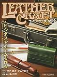 レザークラフト vol.3 特集:ビジネスアイテムを作る