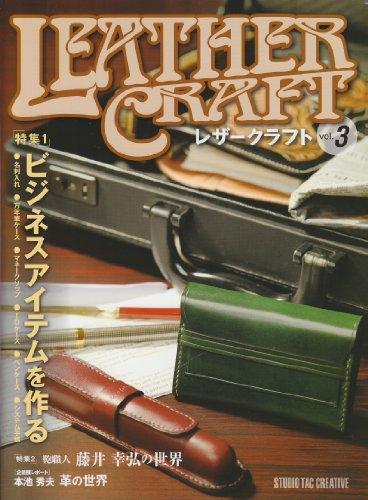 レザークラフト vol.3 特集:ビジネスアイテムを作るの詳細を見る