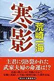 寒影 (祥伝社文庫)
