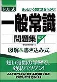 2018年度版 ドリル式 一般常識問題集 (NAGAOKA就職シリーズ)
