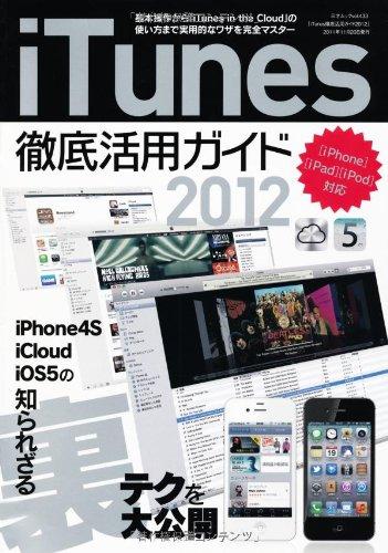 iTunes徹底活用ガイド2012 (三才ムック vol.433)の詳細を見る