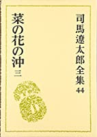 司馬遼太郎全集 第44巻 菜の花の沖 3
